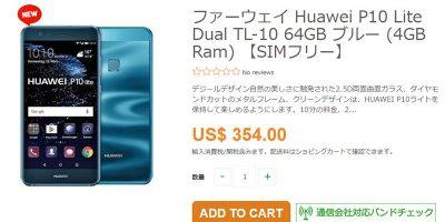 ETOREN Huawei P10 Lite 商品ページ