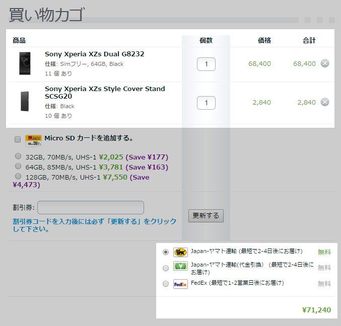 EXPANSYS Xperia XZs 購入費用