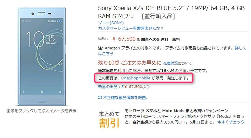 Amazon.co.jp Sony Xperia XZs 商品ページ