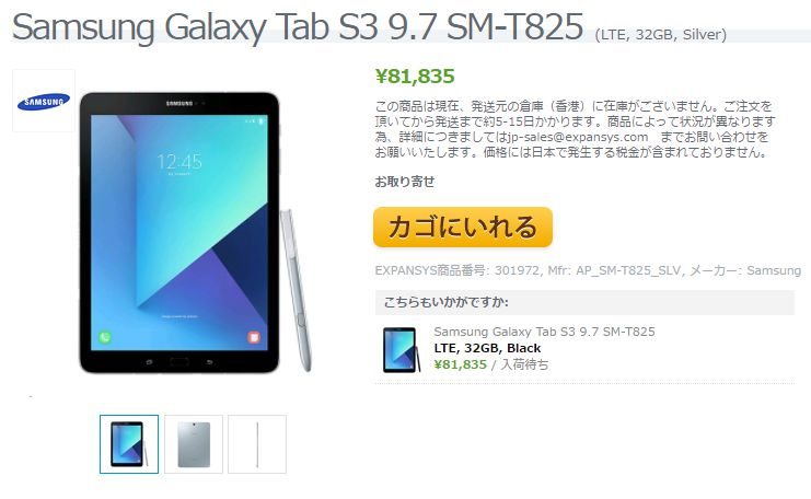 EXPANSYS Samsung Galaxy Tab S3 9.7 商品ページ