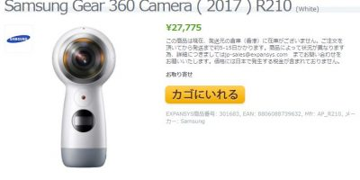 EXPANSYS Samsung Gear 360 2017 商品ページ