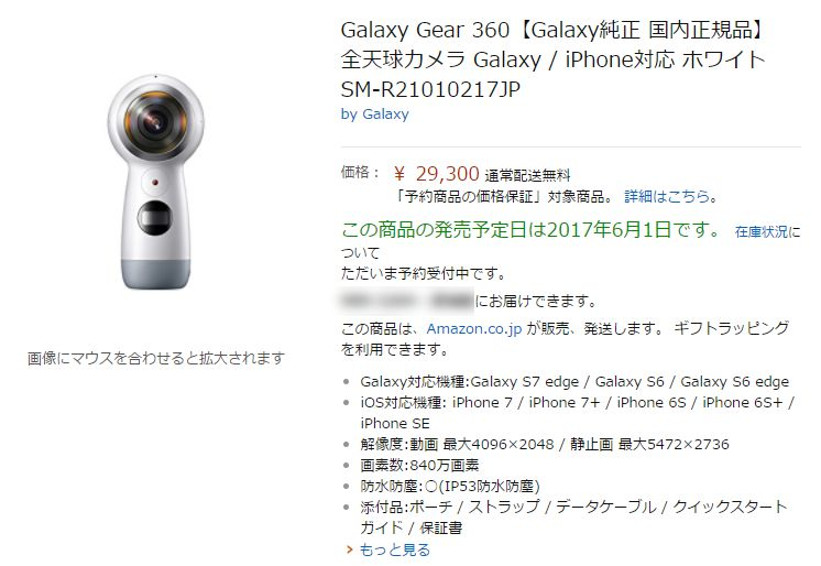 Amazon.co.jp Samsung Gear 360(2017) 商品ページ