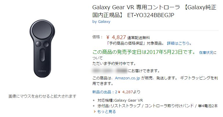 Amazon.co.jp Samsung Gear VR 専用コントローラ 商品ページ