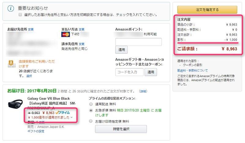 Amazon.co.jp Samsung Gear VR 購入費用