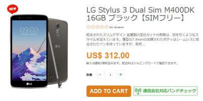 ETOREN LG Stylus 3 商品ページ