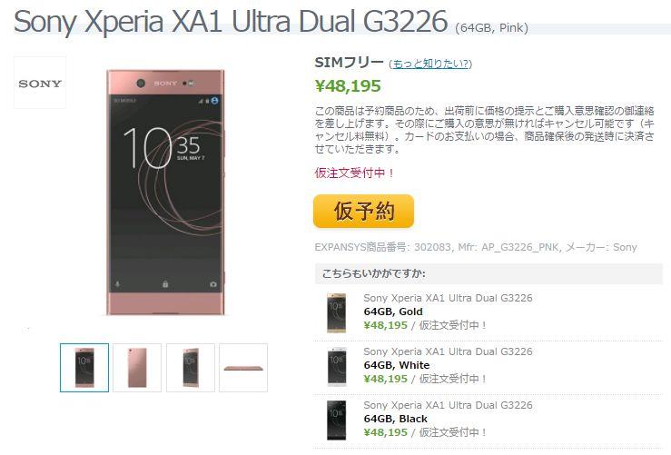EXPANSYS Sony Xperia XA1 Ultrsa 商品ページ