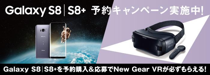 NTTドコモ Galaxy S8/S8+ 予約キャンペーン