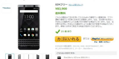 EXPANSYS BlackBerry KEYone BBB100-2 商品ページ