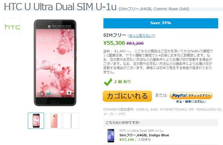 EXPANSYS HTC U Ultra 商品ページ