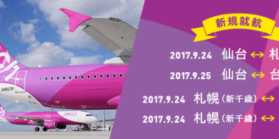 Peach 仙台国際空港 新就航路線