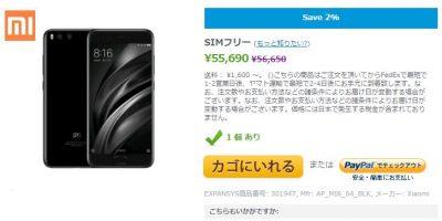 EXPANSYS Xiaomi Mi 6 商品ページ