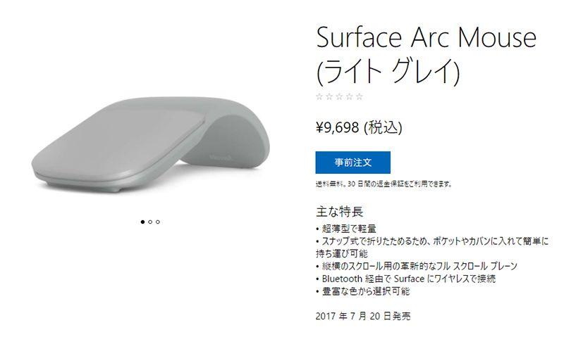 Microsoftストア Surface Arc Mouse 商品ページ
