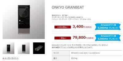 IIJmio ONKYO DP-CMX1 GRANBEAT 商品ページ