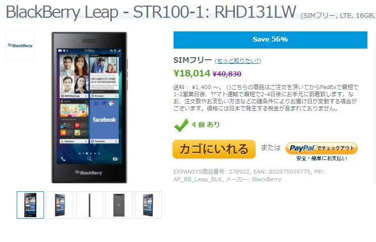 EXPANSYS BlackBerry Leap 商品ページ
