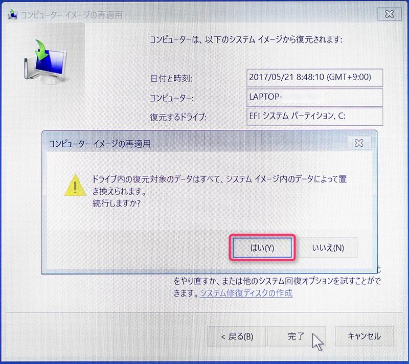 Window 10を搭載したPCのバックアップ方法