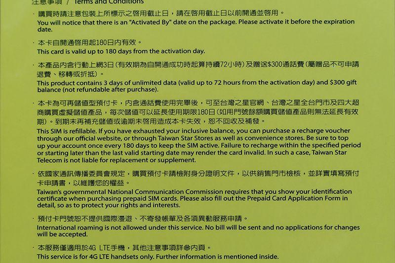 台湾之星 Taiwan Star Telecom プリペイドSIM