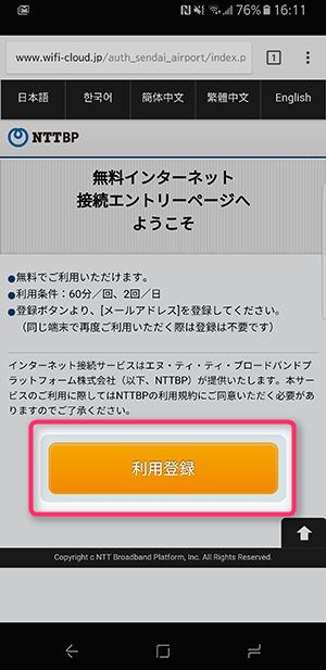 仙台国際空港 無料Wi-Fiサービス