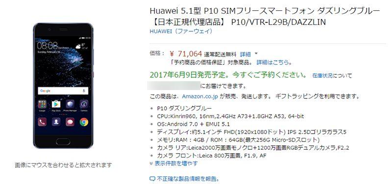 Amazon.co.jp Huawei P10 商品ページ