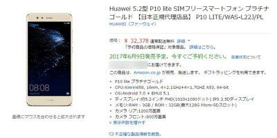 Amazon.co.jp Huawei P10 lite 商品ページ