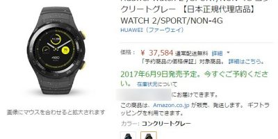 Amazon.co.jp Huawei Watch 2 商品ページ