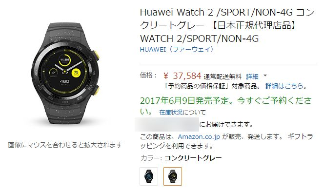 Amazon.co.jp Huawei Watch 2 商品ページ