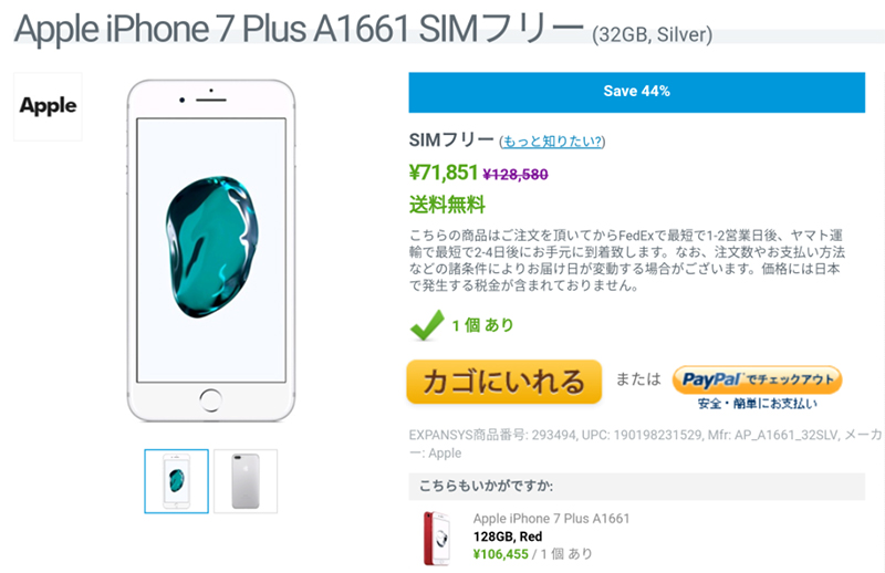 EXPANSYS Apple iPhone 7 Plus 商品ページ