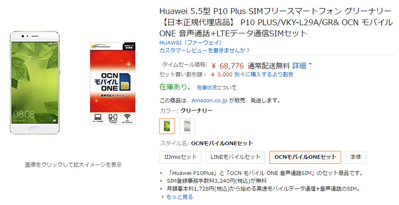 Amazon.co.jp Huawei P10 Plus 商品ページ