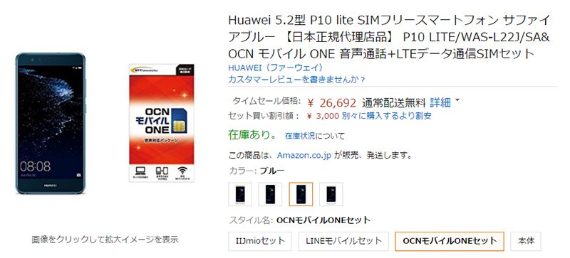 Amazon.co.jp Huawei P10 lite 商品ページ