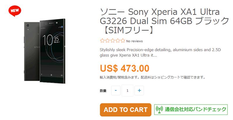 ETOREN Sony Xperia XA1 Ultra 商品ページ
