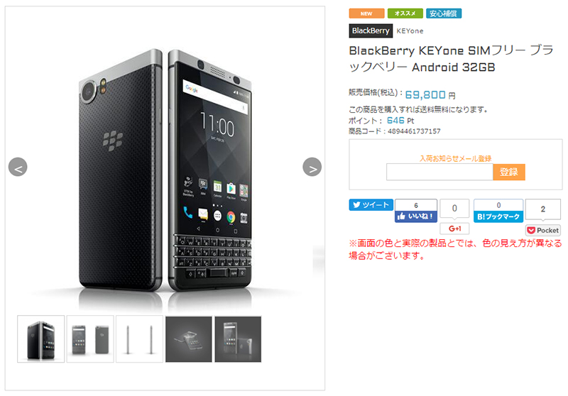 caseplay BlackBerry KEYone 商品ページ
