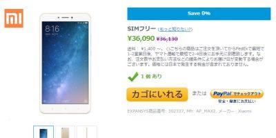 EXPANSYS Xiaomi Mi Max 2 商品ページ