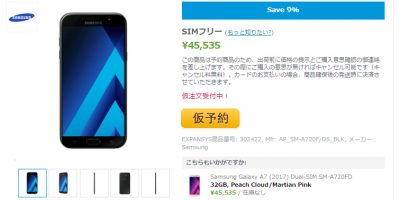 EXPANSYS Samsung Galaxy A7(2017) 商品ページ