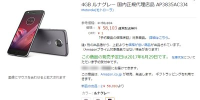 Amazon.co.jp Motorola Moto Z Play 2 商品ページ
