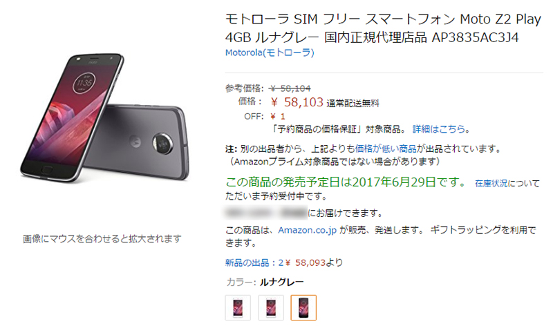 Amazon.co.jp Motorola Moto Z2 Play 商品ページ