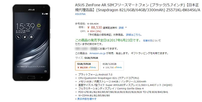 Amazon.co.jp ASUS ZenFone AR 商品ページ