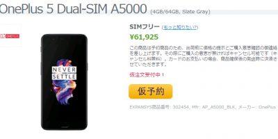 EXPANSYS OnePlus 5 商品ページ