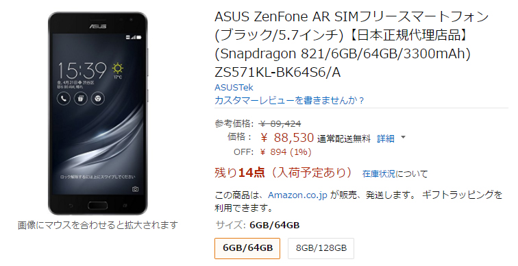 Amazon.co.jp ASUS ZenFone AR 商品ページ