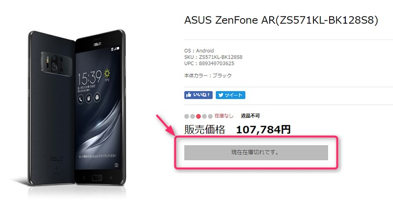 ASUS ZenFone Shop ZenFone AR 商品ページ