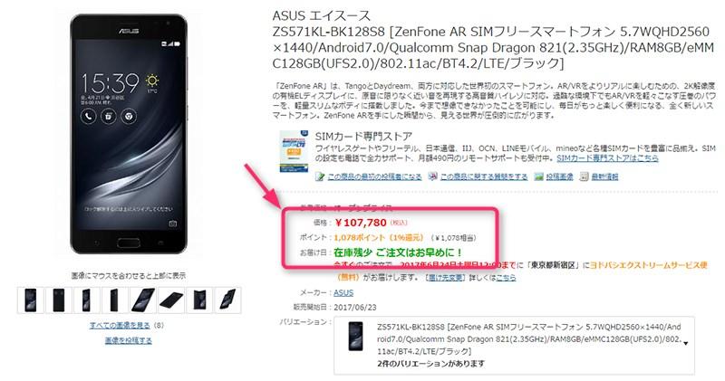 ヨドバシカメラ ASUS ZenFone AR 商品ページ