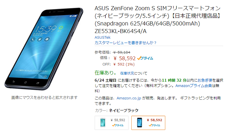 Amazon.co.jp ASUS ZenFone Zoom S 商品ページ
