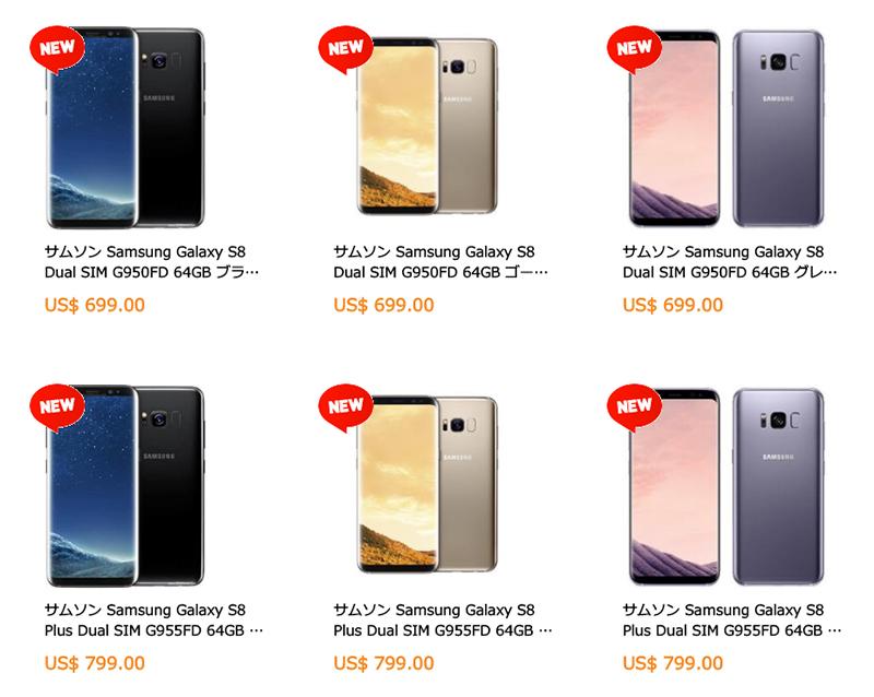 ETOREN Samsung Galaxy S8/S8+ 商品ページ