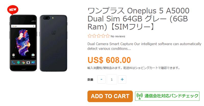 ETOREN OnePlus 5 商品ページ