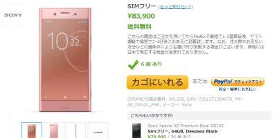 EXPANSYS Sony Xperia XZ Premiujm 商品ページ
