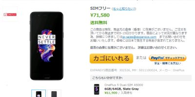 EXPANSYS OnePlus 5 商品ページ