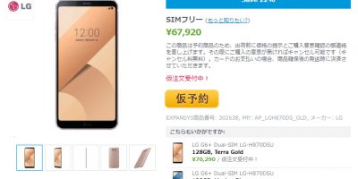EXPANSYS LG G6 商品ページ
