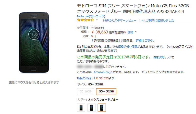 Amazon.co.jp Motorola Moto G5 Plus 商品ページ