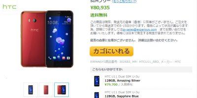EXPANSYS HTC U11 商品ページ