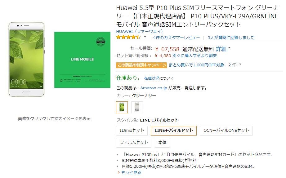 Amazon.co.jp Huawei P10 Plus 商品ページ