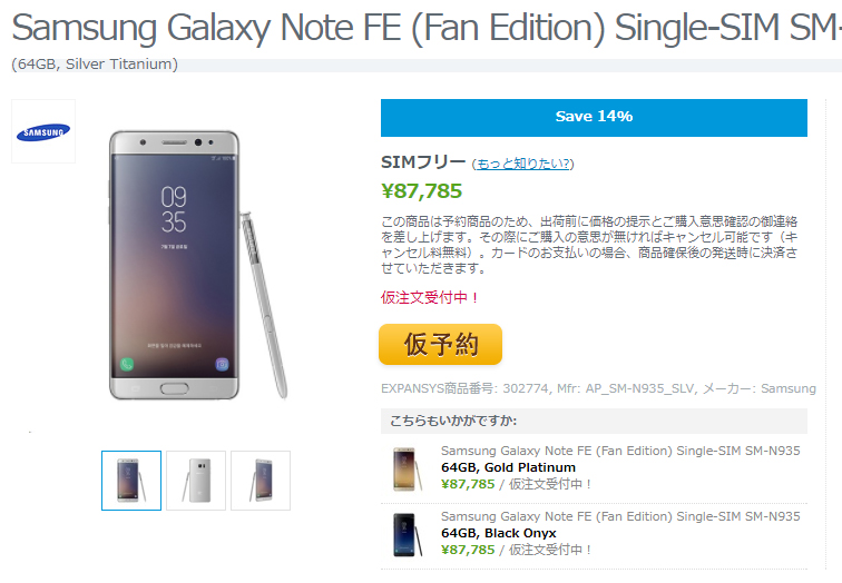 EXPANSYS Samsung Galaxy Note FE 商品ページ