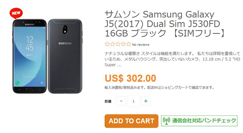 ETOREN Samsung Galaxy J5(2017) 商品ページ